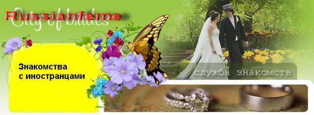 международная служба знакомств как выйти замуж за иностранца